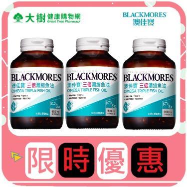 澳佳寶 BLACKMORES 三倍濃縮深海魚油膠囊 (60顆X3瓶)