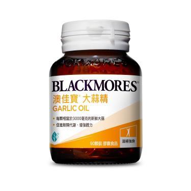澳佳寶 BLACKMORES 大蒜精膠囊 (90顆裝/瓶)
