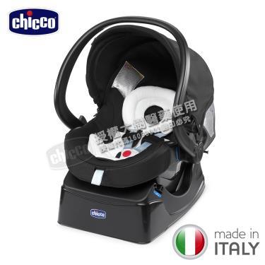 義大利 CHICCO AUTO-FIX FAST手提汽座/提籃式汽座/汽車安全座椅(玩美黑)-廠送