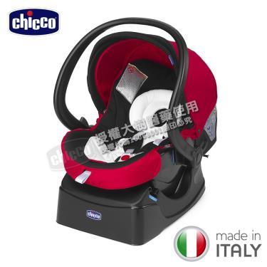 義大利CHICCO AUTO-FIX FAST手提汽座/提籃式汽座/汽車安全座椅(帥氣紅)-廠送