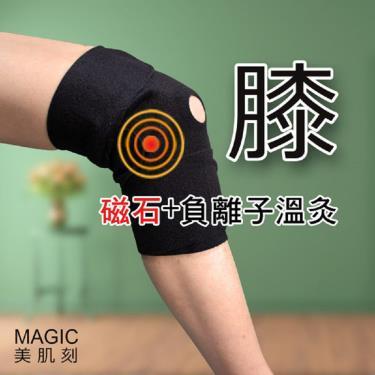 美肌刻 負離子能量凝膠磁石護膝 JG-912 (廠送)