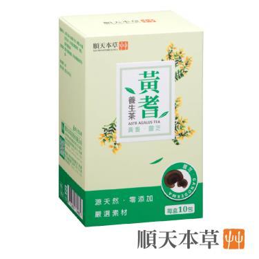 順天本草 黃耆養生茶(10包/盒)