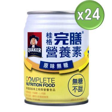 (送2灌) 桂格 完膳營養素-原味無糖250mlx24罐(箱購)