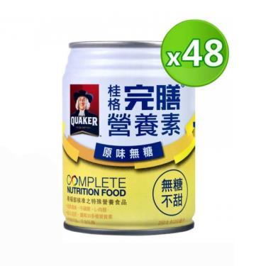(送4灌) 桂格 完膳營養素-原味無糖250mlx48罐(二箱購)