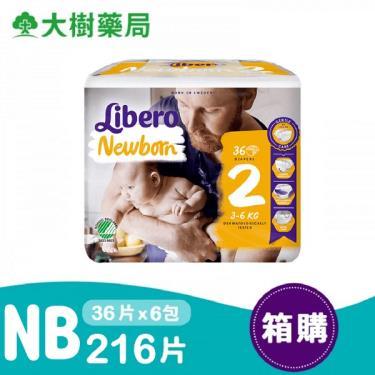 (送玩具)麗貝樂 嬰兒黏貼型紙尿褲/尿布 2號(NB36片x6包/箱)
