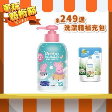快潔適 博寶兒抑菌洗手乳-佩佩豬 300ml