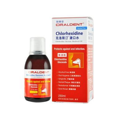 (口腔保健首選)歐樂登 克洛斯汀漱口水 250ml (含 氯己定Chlorhexidine 0.1% )