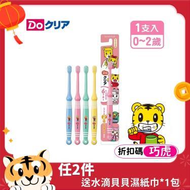 日本三詩達  巧虎系列兒童牙刷0-2歲(乳兒) 顏色隨機出貨