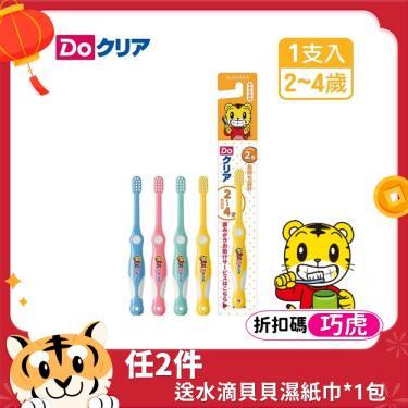 日本三詩達  巧虎系列兒童牙刷2-4歲(幼兒) 顏色隨機出貨
