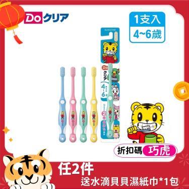 日本三詩達  巧虎系列兒童牙刷4-6歲(園兒) 隨機出貨