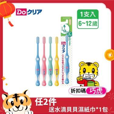 日本三詩達  巧虎系列兒童牙刷6-12歲(小童) 顏色隨出貨