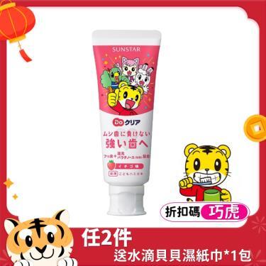 日本三詩達  巧虎系列兒童牙膏(草莓/葡萄/薄荷 )70g