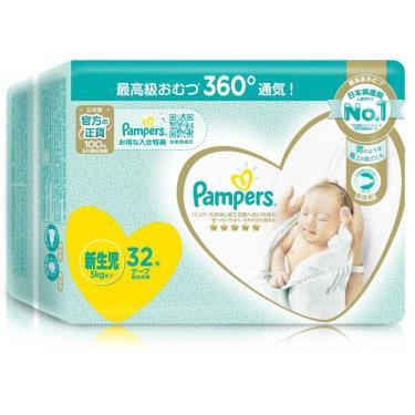 (2箱送媽媽包)幫寶適 一級幫黏貼型紙尿褲/尿布NB32片x8包(箱購) 活動至09/30