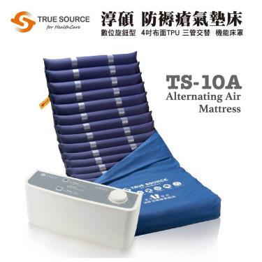 淳碩 TS-10A 數位旋鈕型 三管交替4吋20管 減壓氣墊床 補助A&B款 廠送