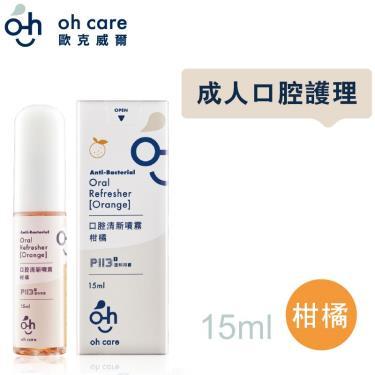 oh care 歐克威爾 成人口腔清新噴霧-柑橘(15ml)