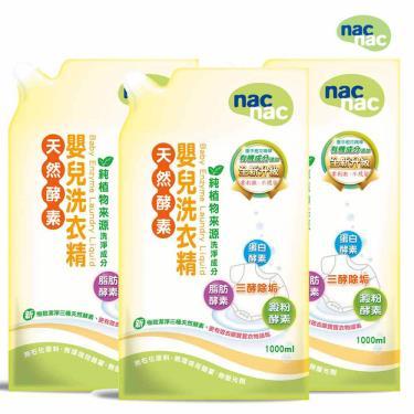 Nac Nac 天然酵素嬰兒洗衣精補充包(1000ml 3包入)