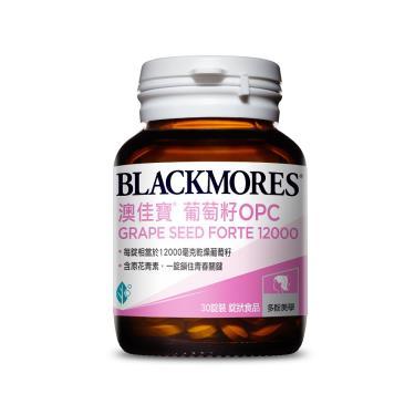 澳佳寶 BLACKMORES 葡萄籽OPC(30錠)