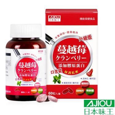 日本味王 蔓越莓口含錠升級版 60粒/瓶