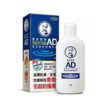 曼秀雷敦 AD高效抗乾修復乳液120g