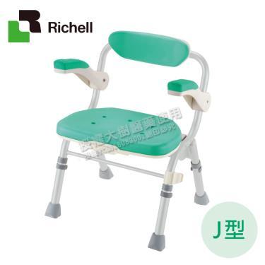 日本Richell利其爾 摺疊扶手小洗澡椅J型-綠色 廠送