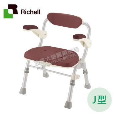 日本Richell利其爾 摺疊扶手小洗澡椅J型-咖啡色 廠送