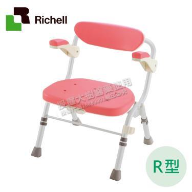 日本Richell利其爾  折疊扶手大洗澡椅R型-粉色 廠送