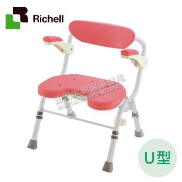 日本Richell利其爾 折疊扶手大洗澡椅U型-粉色 廠送