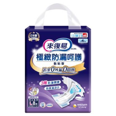 來復易 極緻防漏呵護透氣型紙尿褲L48片(8片x6包)-箱購