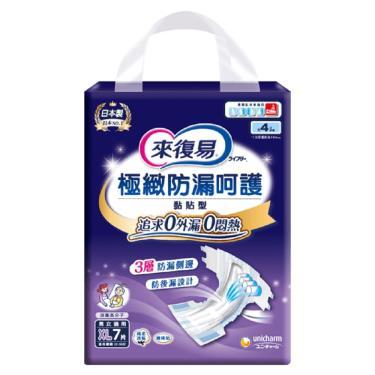 來復易 極緻防漏呵護透氣型紙尿褲XL42片(7片x6包)-箱購
