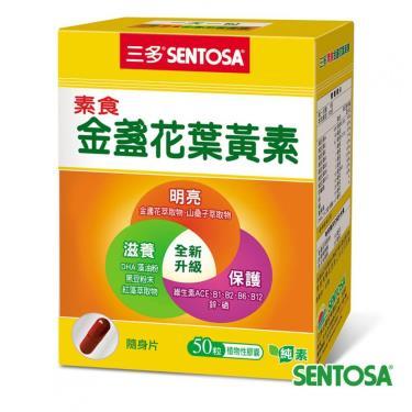 三多 素食金盞花葉黃素植物性膠囊(50粒/盒)