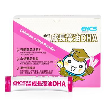 恩能康見 幼兒成長DHA粉 60包/盒(荷蘭lifesDHA®藻油粉)