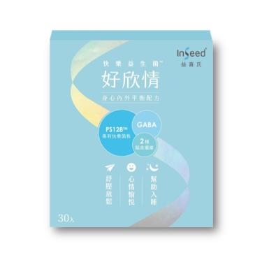 InSeed益喜氏 好欣情-PS128快樂益生菌 30包/盒