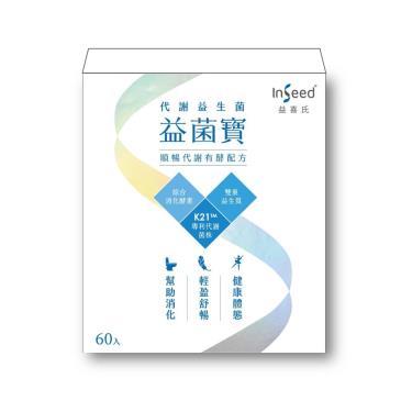 InSeed益喜氏 益菌寶-K21代謝益生菌 60包/盒