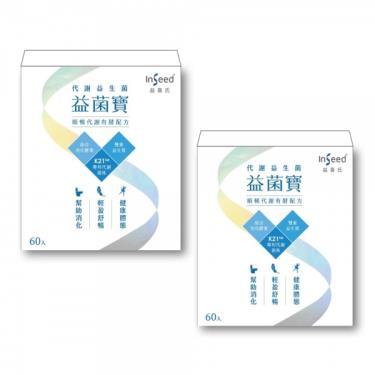InSeed益喜氏 益菌寶-K21代謝益生菌 60包X2盒