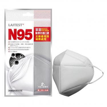 LAITEST萊潔 N95醫療防護口罩 (2入/包)