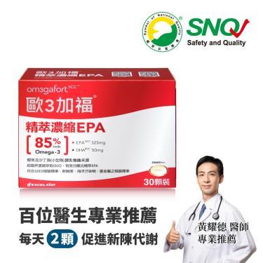 歐3加福 精萃濃縮EPA魚油(60顆/盒)