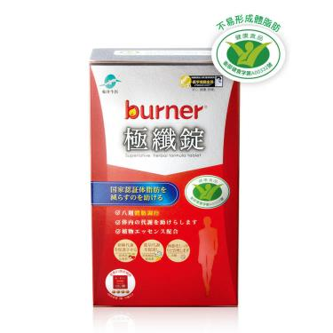 船井 burner倍熱 健字號極纖錠 60顆/盒
