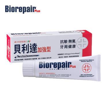 義大利 Biorepair Plus 貝利達抗敏加強型牙膏75ml(抗敏感、專業修復琺瑯質)