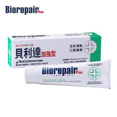 義大利 Biorepair Plus 貝利達全效加強型牙膏75ml(抗敏感、專業修復琺瑯質)