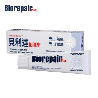 義大利 Biorepair Plus 貝利達亮白加強型牙膏75ml(抗敏感、專業修復琺瑯質)