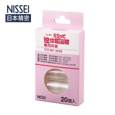 NISSEI 日本精密 迷你耳溫槍 專用耳套 MT-2020