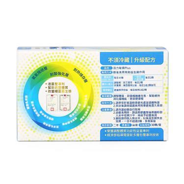常春藤 活力敏素Plus(PFARS雙效益生菌) 30粒/盒