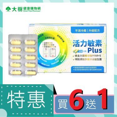 (買六送一)常春藤 活力敏素Plus(PFARS雙效益生菌) 30粒X6盒