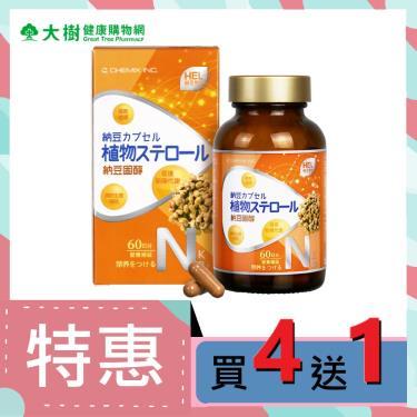 (買四送一)赫里萊比 納豆固醇膠囊 (60粒X5瓶)