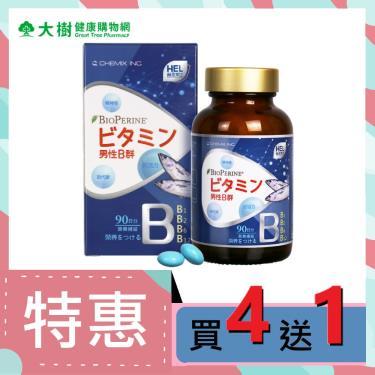 (買四送一)赫里萊比 男性B群糖衣錠 (90錠X5瓶)