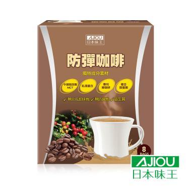 日本味王 防彈咖啡 (8包/盒)