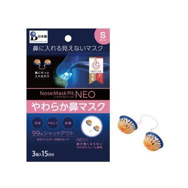 Nose Mask Pit NEO柔軟型隱形口罩(S尺寸/3入裝) 15天份 / PM2.5對應