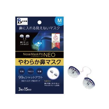 Nose Mask Pit NEO柔軟型隱形口罩(標準尺寸/3入裝) 15天份 / PM2.5對應