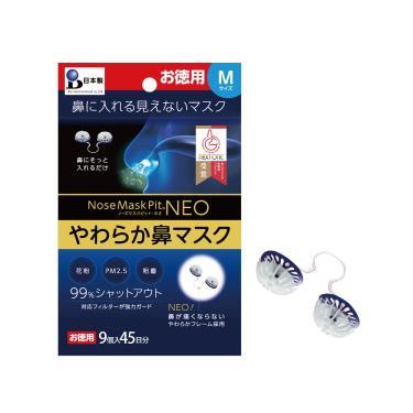 Nose Mask Pit NEO柔軟型隱形口罩(標準尺寸/9入裝) 45天份 / PM2.5對應