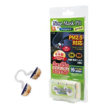 Nose Mask Pit Super加強型隱形口罩(S尺寸/3入裝) 15天份 / PM2.5對應/鼻水吸收加強